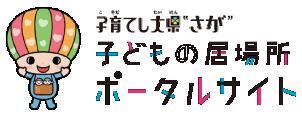 子どもの居場所ポータルサイト ロゴ